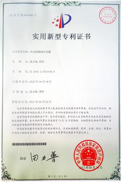 专利证书-浩通金属丝网有限公司